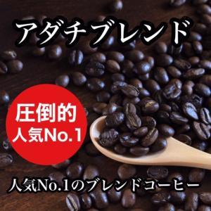 コーヒー豆 人気No.1 コーヒー豆 アダチブレンド - 100g cafe-adachi