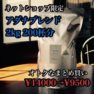コーヒー豆 ¥14000 →9500!人気No.1 アダチブレンド - 2kg 送料無料 圧倒的にオトクなまとめ買い cafe-adachi