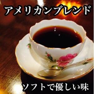 コーヒー豆 アメリカンブレンド - 200g cafe-adachi