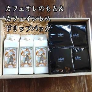 送料無料 敬老の日 ギフト ¥4950→¥4000! 人気のカフェインレス珈琲ドリップバッグ20個、カフェオレのもと3本詰め合わせセット cafe-adachi