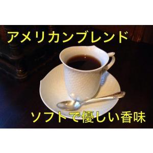アメリカンブレンド - 200g|cafe-adachi