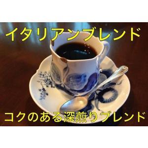 イタリアンブレンド - 200g|cafe-adachi