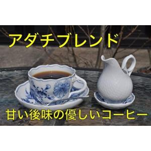 【人気No.1】アダチブレンド - 400g|cafe-adachi