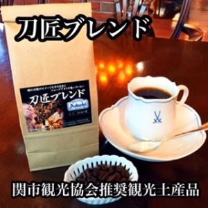 関市観光協会推奨観光土産品 刀匠ブレンド - 100g|cafe-adachi
