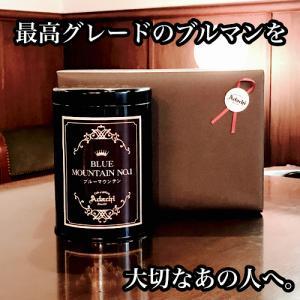 コーヒー豆 送料無料 敬老の日 ギフト 最高グレードのブルーマウンテンNo.1 缶入り 100g(10杯) cafe-adachi