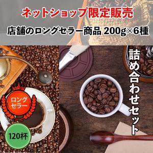コーヒー豆 ¥8400→¥6000 ネットショップ限定 店舗で大定番のロングセラー商品6種類200g 詰め合わせセット 送料無料|cafe-adachi