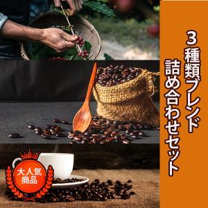 コーヒー豆 ¥4000→¥3000! 人気のブレンドコーヒー3種類セット飲み比べ cafe-adachi