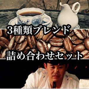 コーヒー豆 ¥12000→¥9000 人気のブレンドコーヒー 600g 3種類セット 飲み比べ cafe-adachi