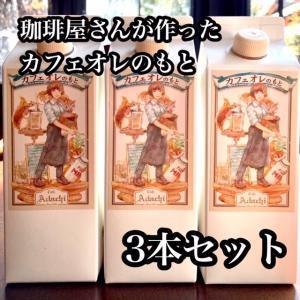 珈琲屋さんが作ったカフェオレのもと(加糖・希釈用)3本セット cafe-adachi