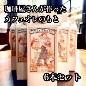 珈琲屋さんが作ったカフェオレのもと(加糖・希釈用)6本セット cafe-adachi