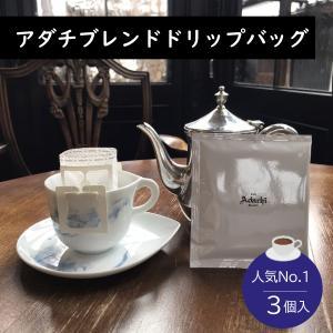 香り高い自家焙煎珈琲 アダチブレンドドリップバッグ 3個入り人気No.1豆|cafe-adachi
