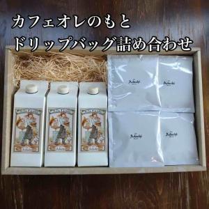 送料無料 敬老の日 ギフト ¥4950→¥4000! 人気のアダチブレンドドリップバッグ20個、カフェオレのもと3本詰め合わせセット cafe-adachi