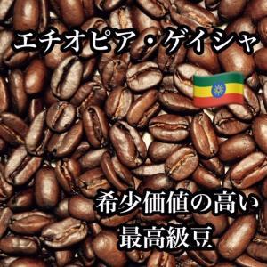 コーヒー豆 スペシャルティコーヒー エチオピア・ゲイシャ - 100g|cafe-adachi