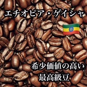 コーヒー豆 送料無料 スペシャルティコーヒー エチオピア・ゲイシャ - 200g|cafe-adachi