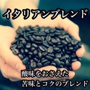 コーヒー豆 イタリアンブレンド - 100g cafe-adachi