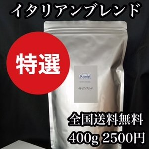 コーヒー豆 全国送料無料! 特選! イタリアンブレンド - 400g cafe-adachi
