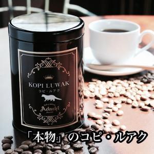 コーヒー豆 敬老の日 ギフト コピ・ルアク 現地視察の上 生豆買い付け 正真正銘「本物」のコピ・ルアク コーヒー  80g cafe-adachi