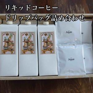 送料無料 敬老の日 ギフト ¥5100→¥4000! 人気のアダチブレンドドリップバッグ20個、贅沢リキッドコーヒー3本詰め合わせセット cafe-adachi