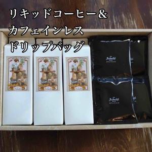送料無料 敬老の日 ギフト ¥5100→¥4000! 人気のカフェインレス珈琲ドリップバッグ20個、贅沢リキッドコーヒー3本詰め合わせセット cafe-adachi