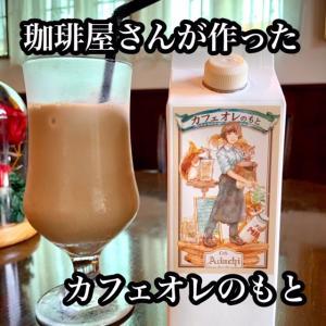 送料無料 珈琲屋さんが作ったカフェオレのもと(加糖・希釈用)24本セット cafe-adachi