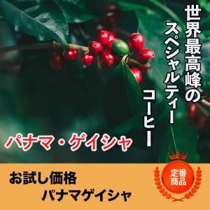 コーヒー豆 お試し価格 スペシャルティコーヒー パナマ・ゲイシャ - 70g|cafe-adachi