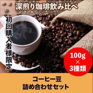 全国送料無料 初回購入者様限定 深煎り珈琲 お試し飲み比べセット 100g× 4種類|cafe-adachi
