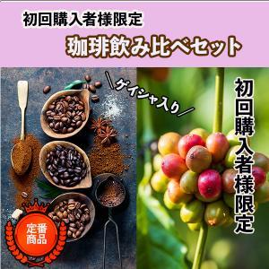 全国送料無料 初回購入者様限定 ゲイシャ入り! コーヒー豆 お試し飲み比べセット 100g× 3種類|cafe-adachi