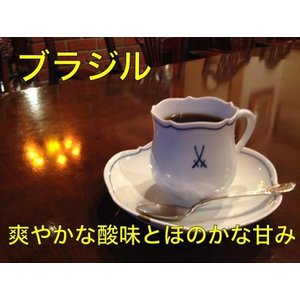 ブラジル No.2 完熟- 100g|cafe-adachi