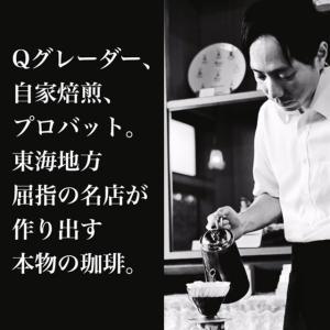 ブラジル No.2 完熟 - 200g cafe-adachi 02