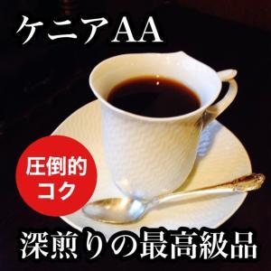 ケニア AA- 200g|cafe-adachi