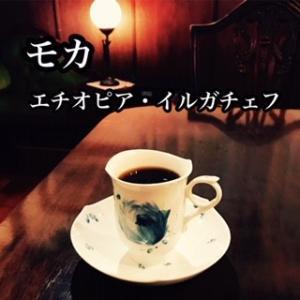 【おすすめ!】モカ(エチオピア イルガチェフG1) - 200g|cafe-adachi