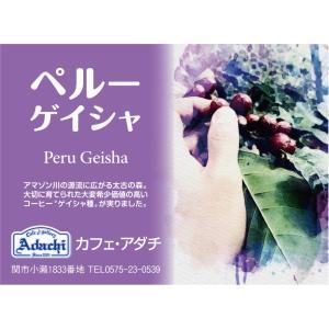 ペルー ゲイシャ- 100g|cafe-adachi