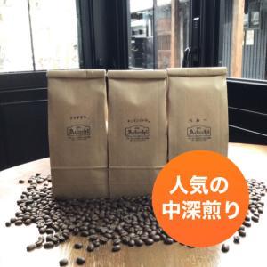 コーヒー豆 ¥4000→¥3000! 人気の焙煎度合 中深煎り ストレート飲み比べセット|cafe-adachi