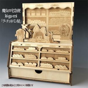 ジブリ グッズ 魔女の宅急便 ki-gu-mi グーチョキパン屋 立体パズル スタジオジブリ