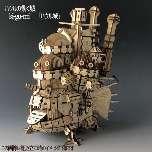 ジブリ グッズ ハウルの動く城 ki-gu-mi ハウル城 立体パズル スタジオジブリ