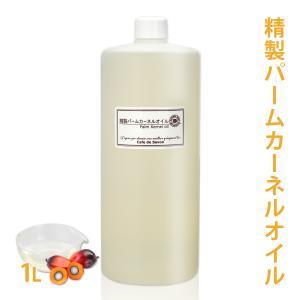 (石けん) 精製パームカーネルオイル 1Lパーム核油 (手作り石鹸 手作り石けん 手作りコスメ 材料) cafe-de-savon