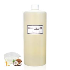 (石けん) 精製ココナッツオイル 1Lヤシ油 (手作り石鹸 手作り石けん 手作りコスメ 材料)|cafe-de-savon