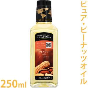 ピュア・ピーナッツオイル 250ml (手作り石鹸 手作りコスメ 落花生油 ピーナツオイル)
