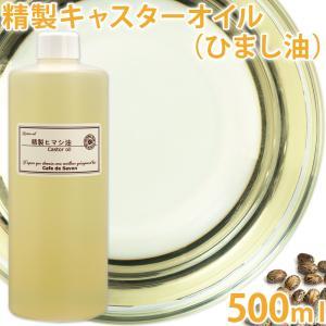 ひまし油 500ml (精製 キャスターオイル)|cafe-de-savon