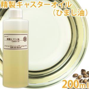 ひまし油 200ml (精製 キャスターオイル)|cafe-de-savon