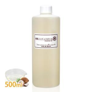 (石けん) 精製ココナッツオイル 500ml ヤシ油 (手作り石鹸 手作り石けん 手作りコスメ 材料に)|cafe-de-savon