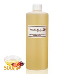 (石けん) 精製パームオイル 500mlパーム油 (手作り石鹸 手作り石けん 手作りコスメ)|cafe-de-savon