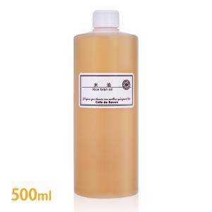 米油 (ライスブランオイル) 500ml (米ぬか油 手作り石鹸 手作りコスメ)|cafe-de-savon