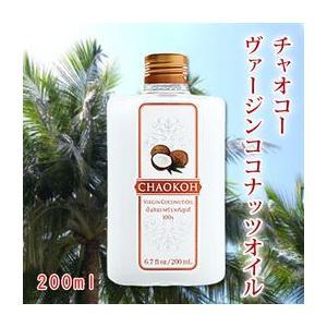 チャオコー ヴァージンココナッツオイル 200ml(手作り石鹸 手作り石けん 手作りコスメ) cafe-de-savon