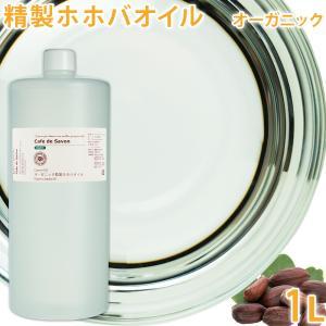 精製ホホバオイル オーガニック 1L (送料無料)|cafe-de-savon
