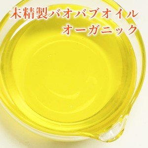 (送料無料) オーガニック 未精製バオバブオイル 500ml (手作り石鹸 手作りコスメ)|cafe-de-savon