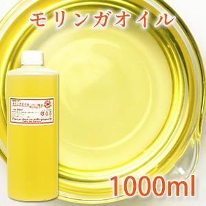 (送料無料)モリンガオイル1L (手作り石鹸 手作りコスメ 美容オイル キャリアオイル)|cafe-de-savon