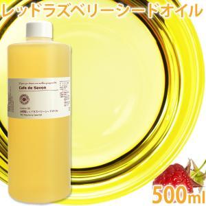 (送料無料) レッドラズベリーシードオイル 500ml (手作り石鹸 手作りコスメ 美容オイル キャリアオイル)|cafe-de-savon