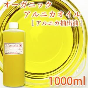 (送料無料) オーガニック アルニカオイル [アルニカ抽出油] 1L (アルニカ油 手作り石鹸 手作りコスメ 美容オイル キャリアオイル マッサージオイル)|cafe-de-savon