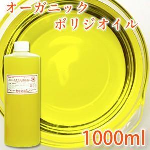 (送料無料) オーガニック ボリジオイル [ボラージオイル] 1L (ルリヂシャ油 手作りコスメ 美容オイル キャリアオイル マッサージオイル)|cafe-de-savon